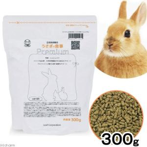 国産 うさぎの食事プレミアム 300g 全成長段階用 毛球対策 小麦粉不使用 ヘルシーフード お一人様1点限り 関東当日便|chanet
