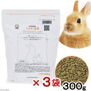 国産 うさぎの食事プレミアム 300g 全成長段階用 毛玉対策 小麦粉不使用 ヘルシーフード 2袋入り 関東当日便|chanet