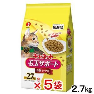 箱売り ペットライン キャネットチップ 毛玉サポート お魚ミックス 2.7kg お買い得5袋入 関東当日便
