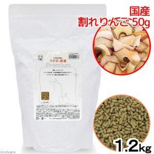 国産 うさぎの食事 プレミアム 1.2kg 全成長段階用 国産割れりんご50gセット お1人様1点限り 関東当日便|chanet
