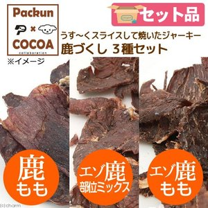 3種 国産 うす〜くスライスして焼いたジャーキー 鹿づくしセット 犬猫用 PackunxCOCOA 関東当日便|chanet