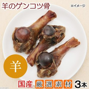 国産 羊のゲンコツ骨 3本入り 無添加 無着色 大型犬 PackunxCOCOA 関東当日便|chanet
