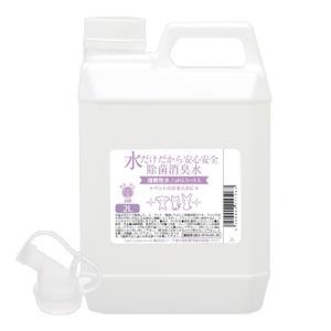 水だけだから安心安全 除菌消臭水 強酸性水 ペットのお手入れ用 2L 肉球 ヘアケア 関東当日便|chanet