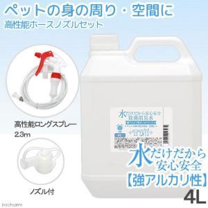 水だけだから安心安全 除菌消臭水 強アルカリ水 ペットの身の周り用品・空間用 4L 高性能ホースノズルセット 関東当日便|chanet