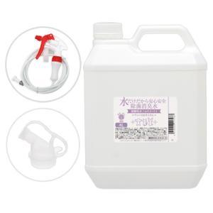 水だけだから安心安全 除菌消臭水 強酸性水 ペットのお手入れ用 4L 高性能ホースノズルセット 関東当日便|chanet