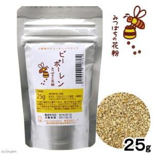 ビーポーレン 25g みつばちの花粉 小動物のビューティーシリーズ うさぎ モモンガ 毛艶 関東当日便|chanet