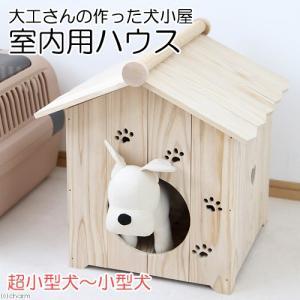 国産 大工さんの作った犬小屋 室内用ハウス 木製 超小型犬 小型犬 関東当日便