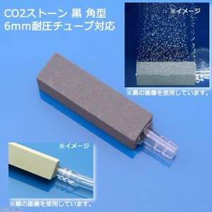 CO2拡散器 コケが目立ちにくいCO2ストーン 黒 角型 6mm耐圧チューブ対応