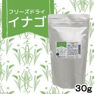 フリーズドライ イナゴ 30g タンパク質が必要な小動物・爬虫類用 無添加 無着色 関東当日便 chanet