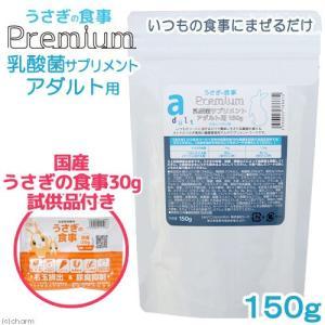 国産 うさぎの食事プレミアム 乳酸菌サプリメント アダルト用 150g うさぎフードおまけ付 お一人様1点限り 関東当日便|chanet