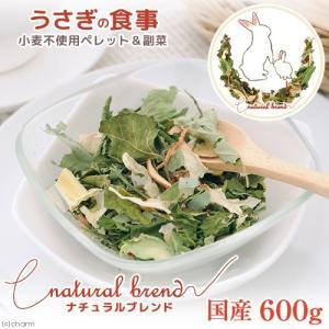 国産 うさぎの食事 ナチュラルブレンド 600g 国産野菜使用 乳酸菌入り 関東当日便|chanet