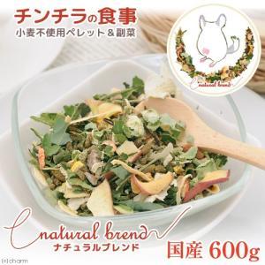 国産 チンチラの食事 ナチュラルブレンド 600g  国産野菜使用 乳酸菌入り 関東当日便
