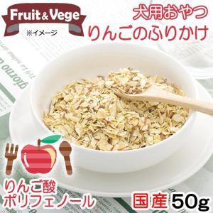 国産 りんごのふりかけ 50g 犬用おやつ PackunxCOCOA 関東当日便|chanet