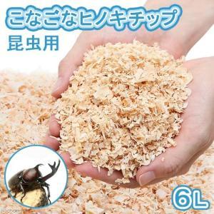 こなごなヒノキチップ 6L 昆虫用 カブトムシ クワガタ 関東当日便