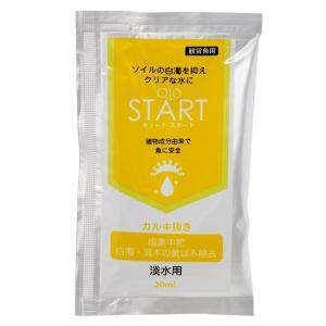 Q10スタート 淡水用 30mL3袋セット 植物由来 白濁除去(魚・エビに優しいカルキ抜き) 関東当日便|chanet