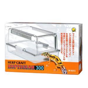 メーカー:スドー 品番:RX-470 生体目線でのコンタクト! スドー レプティギア 300 対象 ...