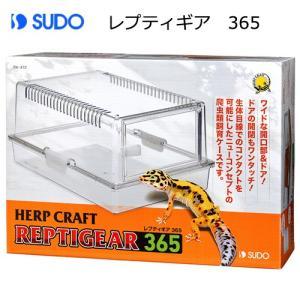 メーカー:スドー 品番:RX-472 生体目線でのコンタクト! スドー レプティギア 365 対象 ...