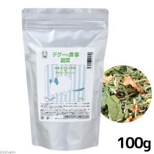 国産 デグーの食事 副菜 ビタミン野菜 100g 小麦不使用 砂糖不使用 ヘルシーフード 関東当日便|chanet