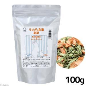 国産 うさぎの食事 副菜 100g 小麦不使用 砂糖不使用 ヘルシーフード 関東当日便|chanet