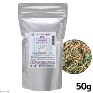 国産 ハムスターの食事 副菜 50g 小麦不使用 砂糖不使用 ヘルシーフード 関東当日便|chanet