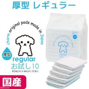 ペットシーツ レギュラー 厚型 10枚 国産 おでかけ・お試し用 関東当日便|chanet