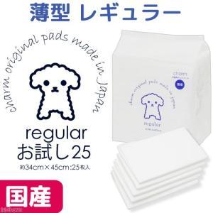 ペットシーツ レギュラー 薄型 25枚(45cm×34cm)国産 おでかけ・お試し用 関東当日便|chanet