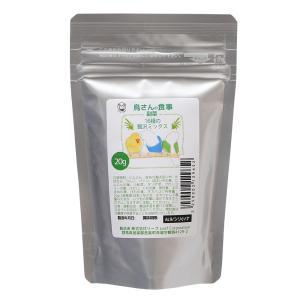 鳥さんの食事 副菜 16種の贅沢ミックス 20g 国産 おやつ 無添加 無着色 関東当日便|chanet