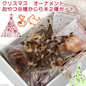 アウトレット 小動物用 クリスマス オーナメント おやつ8種かじり木2種セット 無添加 無着色 関東当日便|chanet