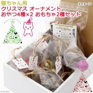 アウトレット 猫ちゃん用 クリスマス オーナメント おやつ4種×2 おもちゃ2種セット 無添加 無着色 猫用 PackunxCOCOA 関東当日便|chanet