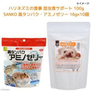 ハリネズミの食事 昆虫食サポート 100g+SANKO 高タンパク・アミノゼリー16g×10個