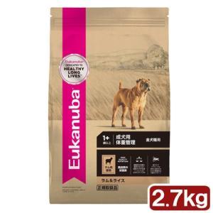 ユーカヌバ Eukanuba ウェイトコントロール ラム&ライス 2.7kg 成犬用 体重管理 全犬種用 1歳以上 ジップ付 関東当日便|chanet