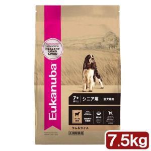 ユーカヌバ Eukanuba シニア ラム&ライス 7.5kg シニア用 全犬種用 7歳以上 関東当日便|chanet