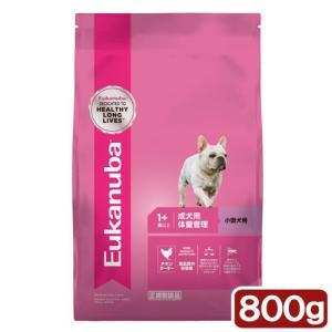 ユーカヌバ Eukanuba スモール ウェイトコントロール 800g 成犬用 体重管理 小型犬用 1歳以上 関東当日便|chanet