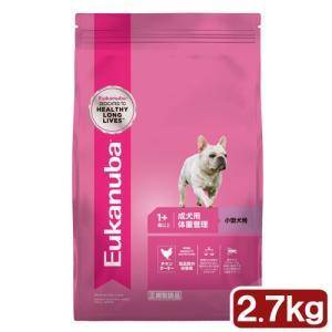 ユーカヌバ Eukanuba スモール ウェイトコントロール 2.7kg 成犬用 体重管理 小型犬用 1歳以上 ジップ付 関東当日便|chanet