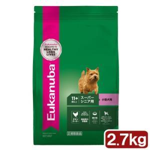 ユーカヌバ Eukanuba スモール スーパーシニア 2.7kg 小型犬用 11歳以上 ジップ付 関東当日便|chanet