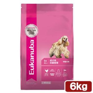 ユーカヌバ Eukanuba ミディアム ウェイトコントロール 6kg 成犬用 体重管理 中型犬用 1歳以上 関東当日便|chanet