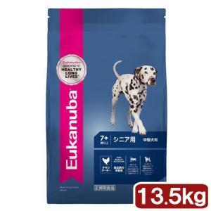ユーカヌバ Eukanuba ミディアム シニア 13.5kg シニア用 中型犬種用 7歳以上 お一人様1点限り 沖縄別途送料 関東当日便|chanet