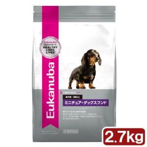 ユーカヌバ Eukanuba ミニチュア・ダックスフンド 2.7kg 成犬用 1歳以上 ジップ付 関東当日便|chanet