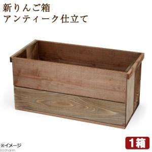 新 りんご箱 アンティーク仕立て ガーデニング DIY素材 1箱 お一人様1点限り 関東当日便|chanet