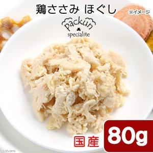 国産 鶏ささみ ほぐし 80g 無添加無着色レトルト 犬猫用 Packun Specialite|chanet