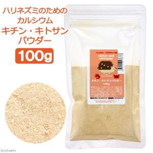 ハリネズミのためのカルシウム・キチン・キトサンパウダー 100g 関東当日便|chanet