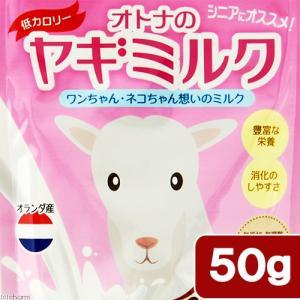 ミルク本舗 オランダ産 オトナのヤギミルク 50g スキムミルク 低カロリー 脱脂粉乳 関東当日便|chanet