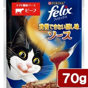 フィリックス 我慢できない隠し味 トマト風味ソース ビーフ 70g 関東当日便|chanet