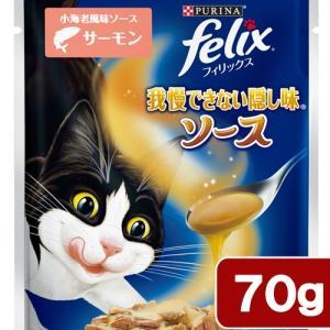 フィリックス 我慢できない隠し味 小海老風味ソース サーモン 70g 関東当日便|chanet