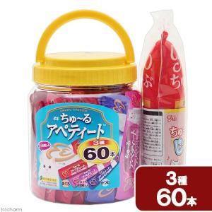 いなば ちゅ〜る アペティート まぐろ・まぐろ貝柱入り・かつお 60本+おもちゃのおまけ付き 関東当日便|chanet