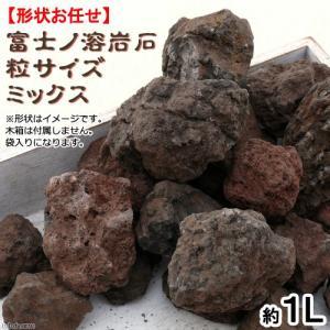 形状お任せ 富士ノ溶岩石 粒サイズミックス(約1〜7cm) 1L 関東当日便