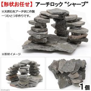 """天然石をシリコンで接着 アーチ状、三又に!形状お任せ アーチロック """"シャープ"""" 3WAY特長●実際..."""