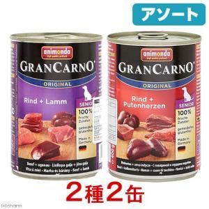アソート アニモンダ ドッグ グランカルノ シニア 400g 2種各1缶 正規品 関東当日便|chanet