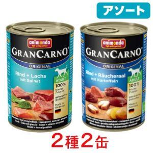 アソート アニモンダ ドッグ グランカルノ ミックス 400g 2種各1缶 Bセット 正規品 関東当日便|chanet