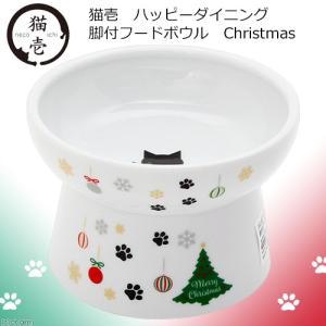 猫壱 ハッピーダイニング 脚付フードボウル Christmas 関東当日便